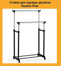 Стойка для одежды двойная Double-Pole WJF-001