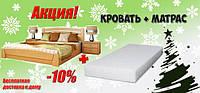 Скидка на Кровать + Матрас = -10%