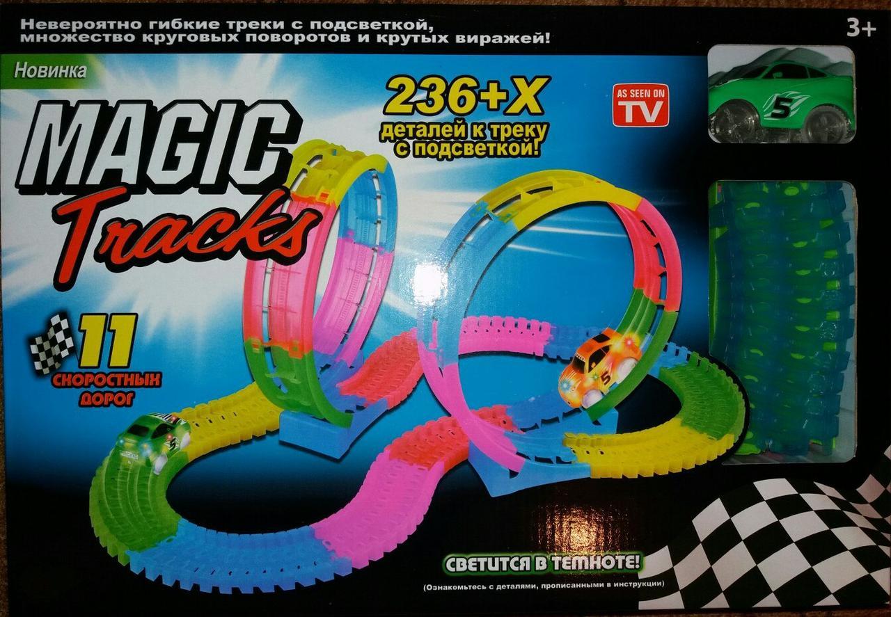 Светящаяся трасса Magic Tracks 236 +Х
