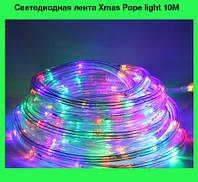 Светодиодная лента Xmas Pope light 10M Мультицветная RGB (продается только ящиком) (10)!Акция