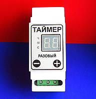 Цифровой таймер запуска разовый на дин рейку ТРД-2  10А