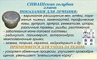 Сивашская голубая глина